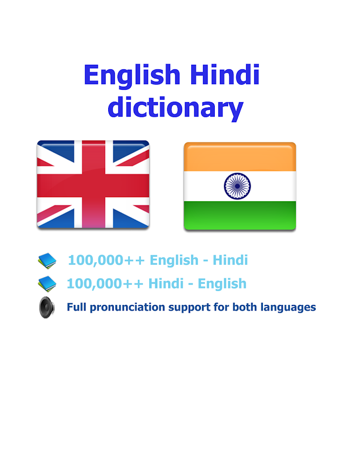 best dictionary english to hindi