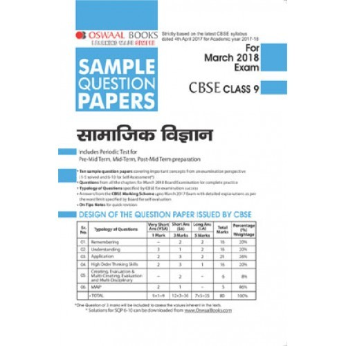 blept march 2018 exam pdf download